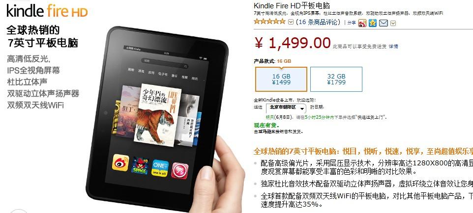 亚马逊 Kindle 系列正式登陆中国大陆市场,总共有两种三个型号产品开卖