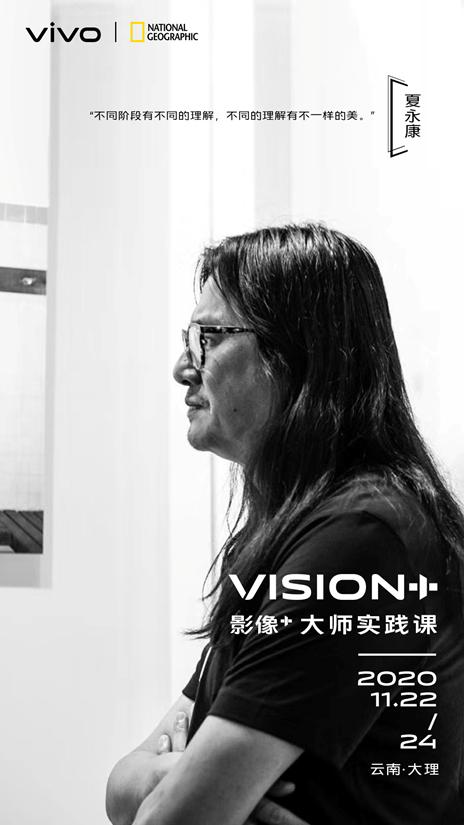 """""""vivo影像+大师实践课""""授课大师夏永康"""