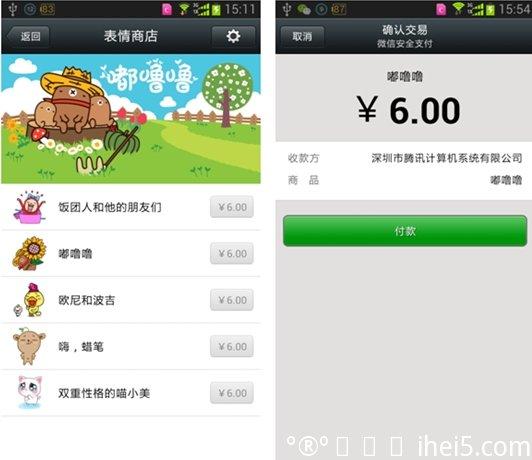 微信5.0 Android 安卓版8月9日发布 腾讯应用宝独家下载