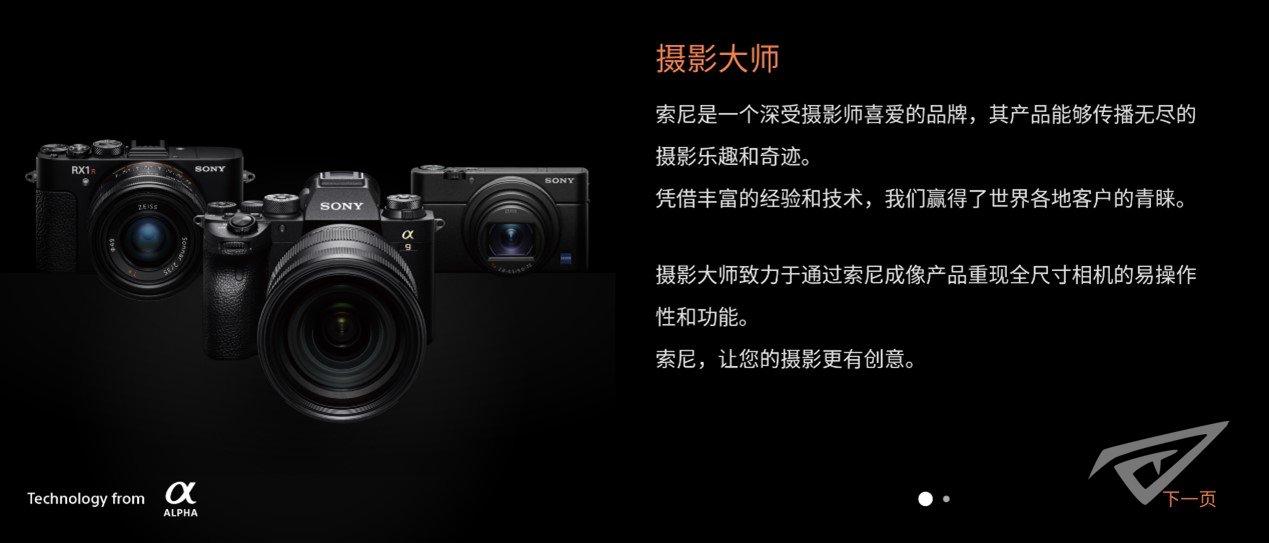 """""""口袋A9""""索尼Xperia 1 Ⅱ 满足你对专业移动影像的所有幻想"""