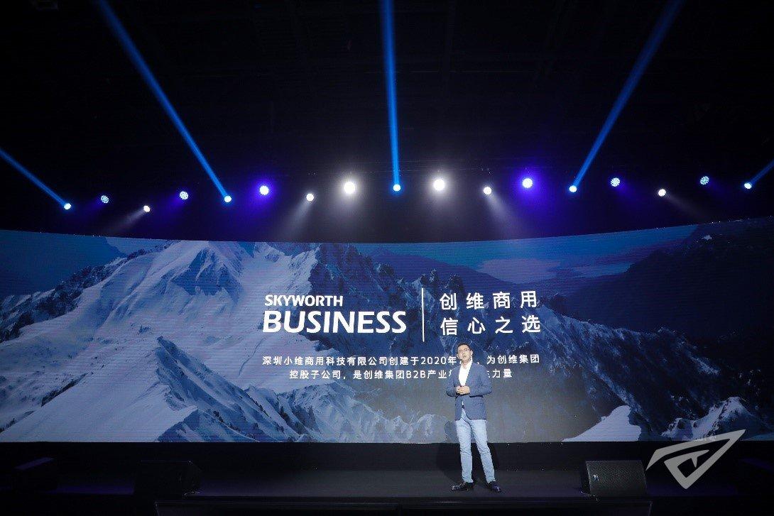 创维商用品牌发布 全面发力企业级市场智慧解决方案