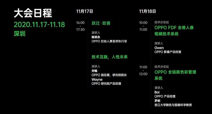 OPPO未来科技大会2020日程
