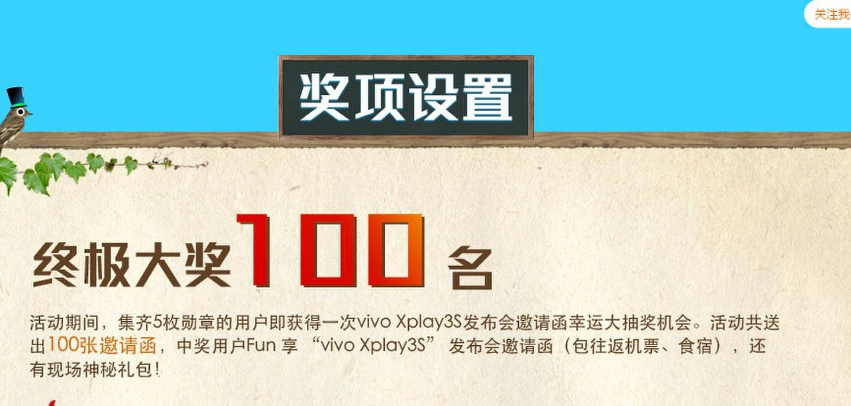 100张vivo Xplay3S发布会邀请函等你来拿 机票食宿全包