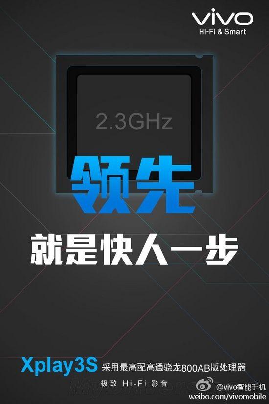 vivo Xplay 3S新旗舰将率先采用2K级屏幕
