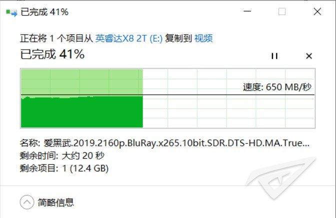 从英睿达 Crucial X8 2TB 拷贝到笔记本电脑硬盘