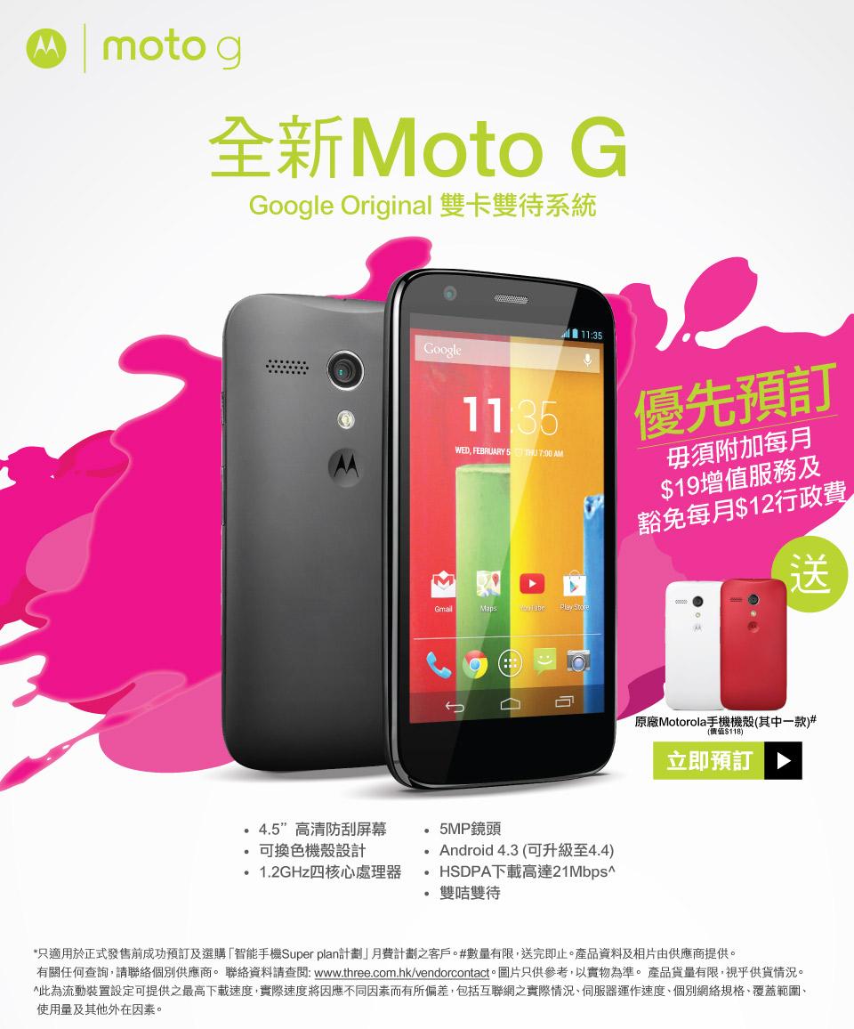 Moto G在香港接受预订