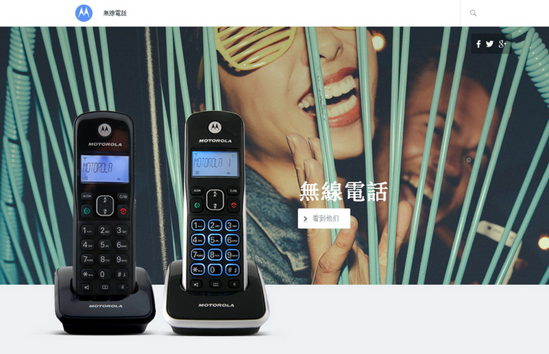 摩托罗拉香港和台湾更新官方网站了,估计下午发布后会加入Moto G