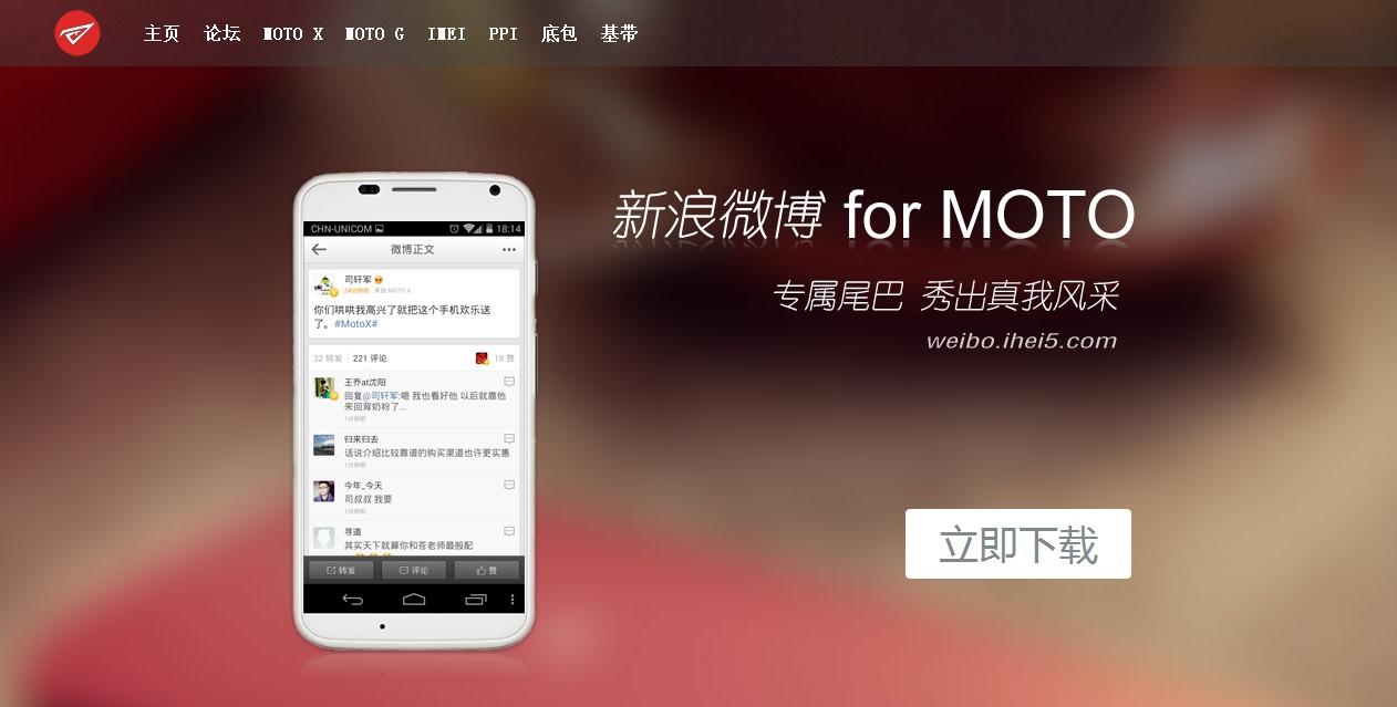 爱黑武推出新浪微博摩托罗拉专用版下载页面,修复微博尾巴更方便