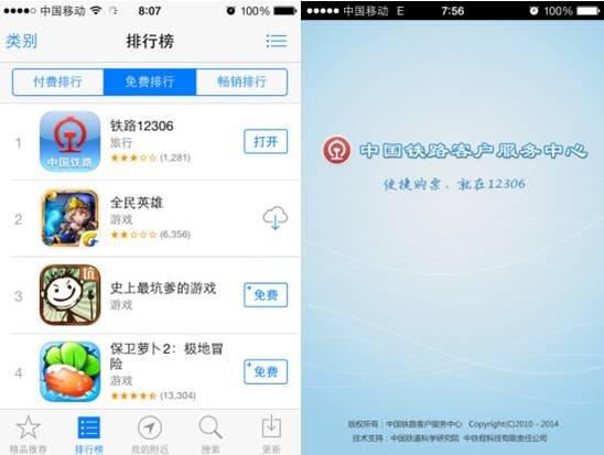 12306官方购票软件iOS手机版——铁路12306