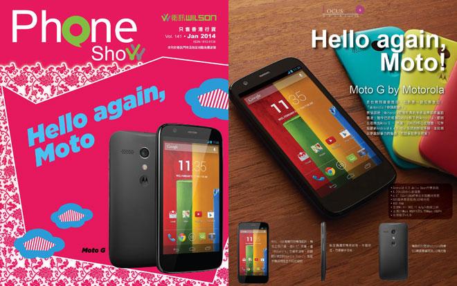 Hello again,Moto G上香港卫讯公司旗下Phone Show最新期刊头条