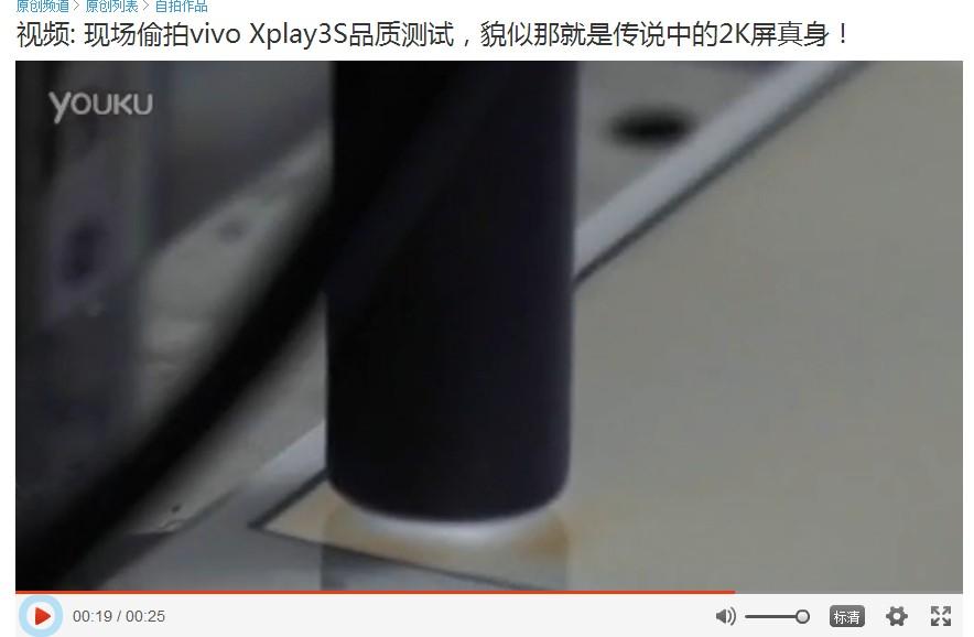 vivo Xplay3S 2K高标准屏幕测试视频泄露