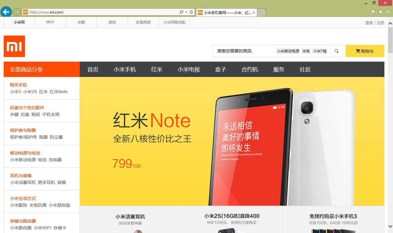 小米启用全球新域名:mi.com