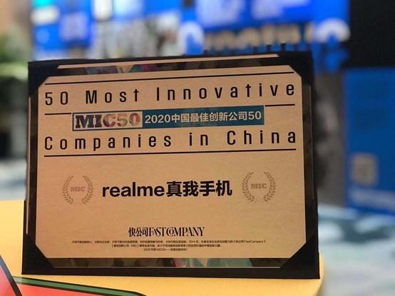 realme荣获《快公司Fast Company》2020中国最佳创新公司50