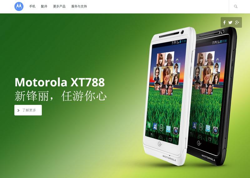 亚太区Moto多国的官方网站终于更新了