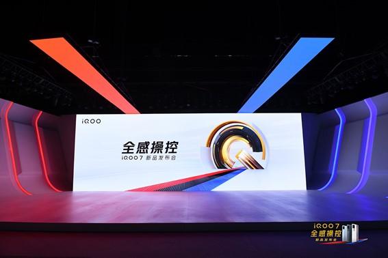iQOO 7发布