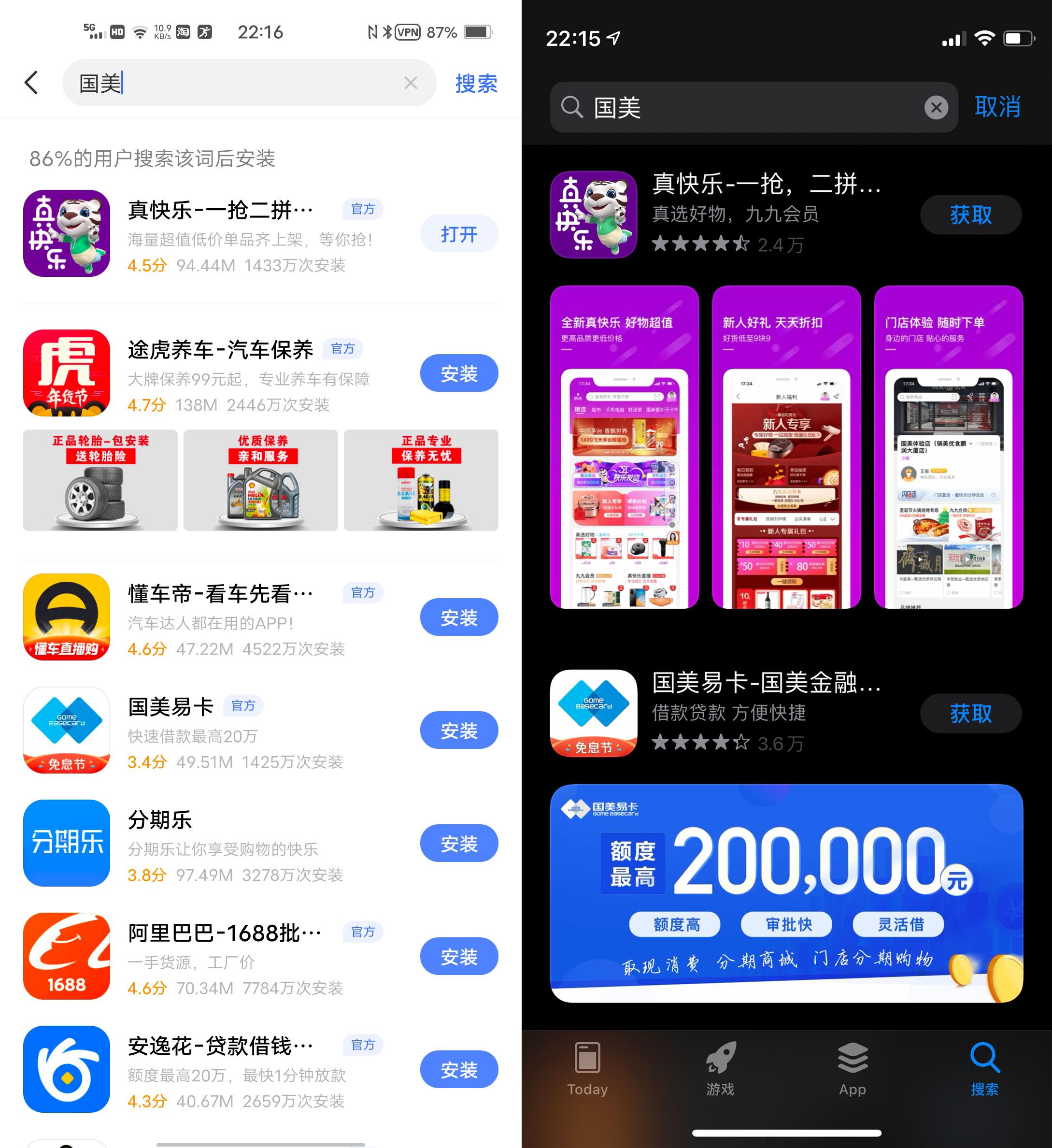 左:vivo应用商店,右:App Store