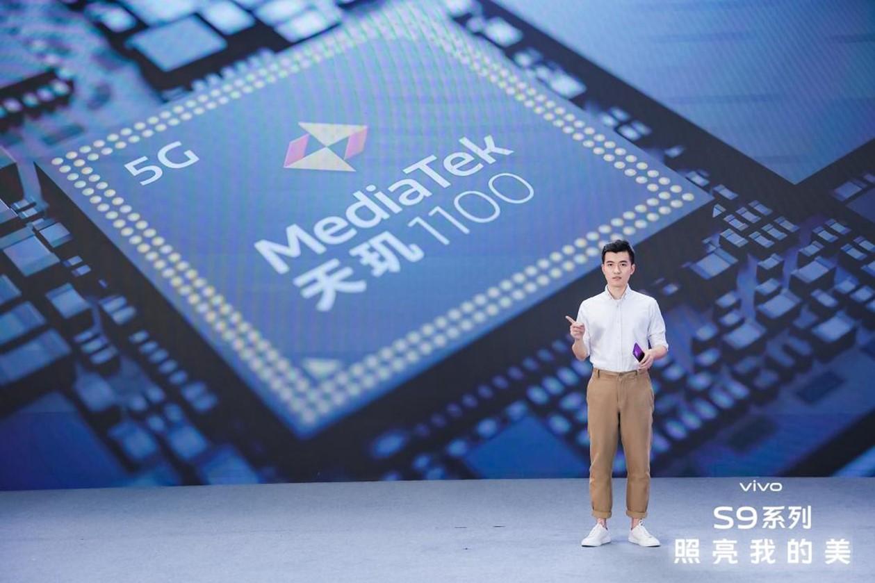 vivo S9 天玑1100旗舰级5G芯片