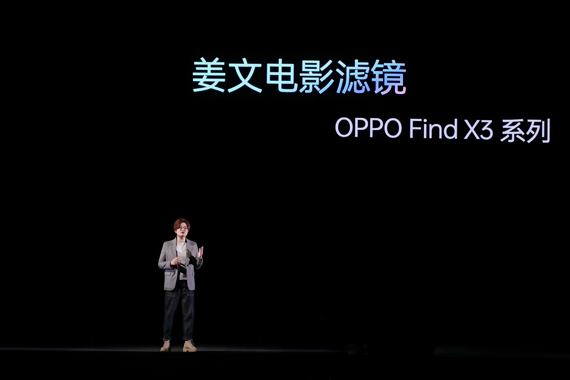 OPPO影像探索家姜文为Find X3系列打造两个独家电影滤镜
