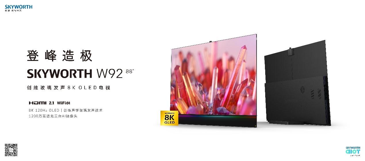 创维玻璃发声8K OLED电视W92