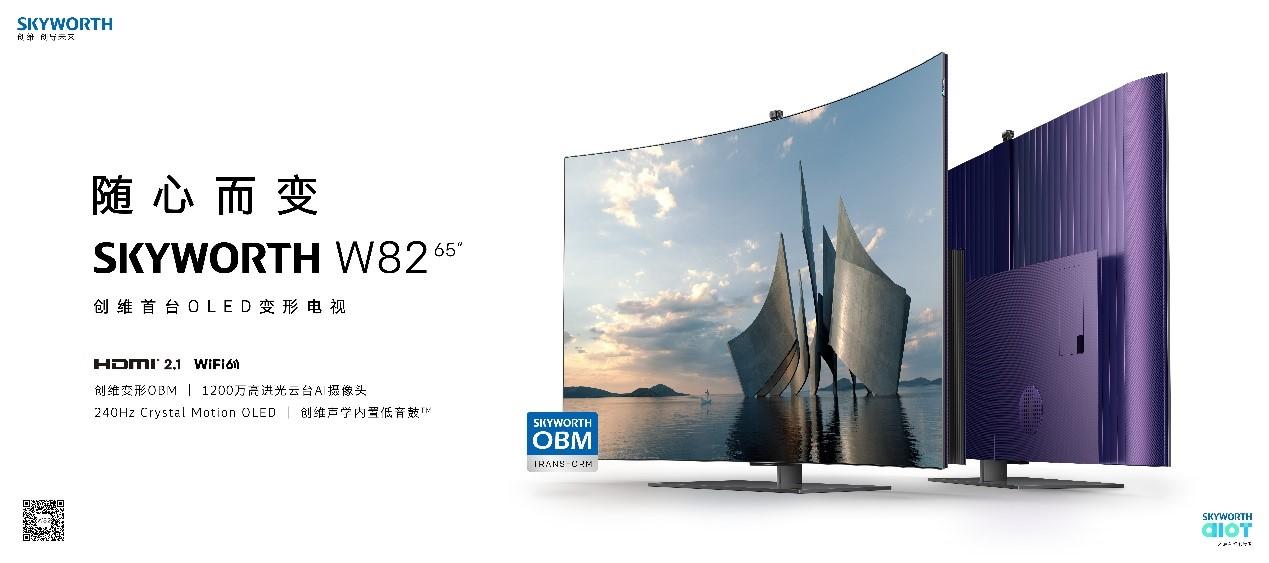 创维首台OLED变形电视W82