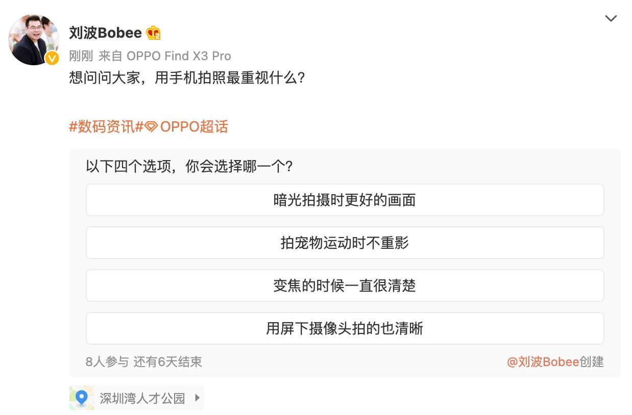 OPPO副总裁、中国区总裁@刘波Bobee与微博网友讨论手机影像体验