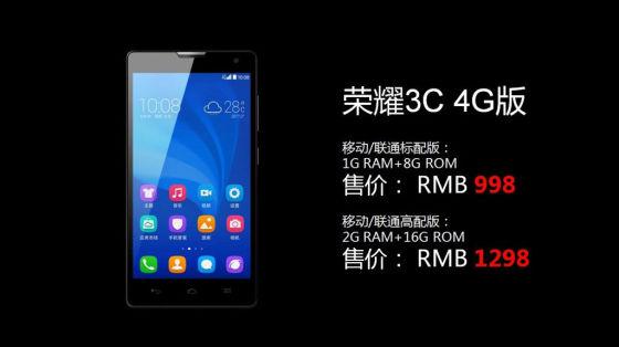 华为荣耀3C 4G版及荣耀3X Pro上市 售价998起