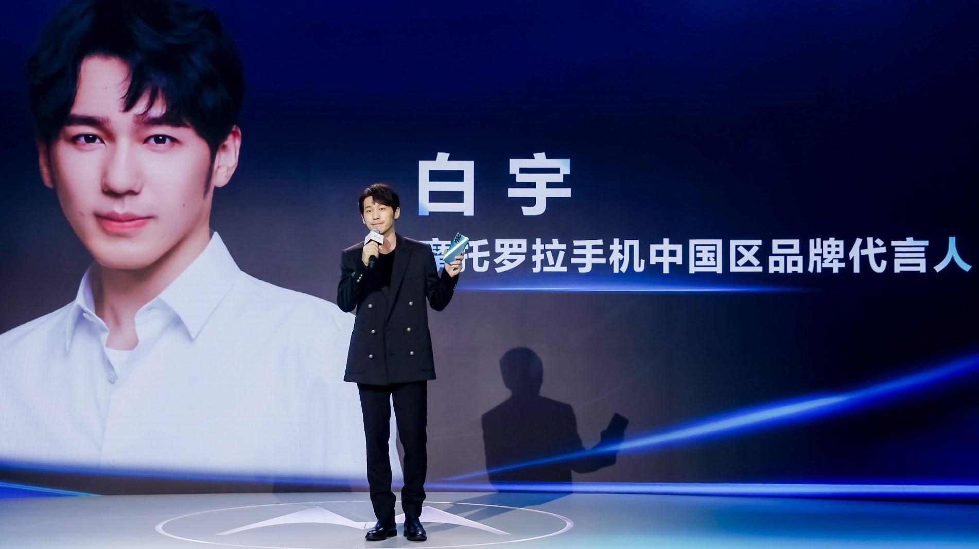 摩托罗拉手机中国区品牌代言人 白宇