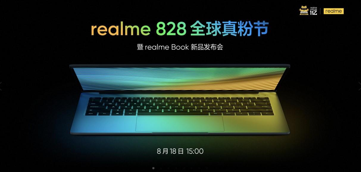 realme 828全球真粉节暨realme Book 新品发布会